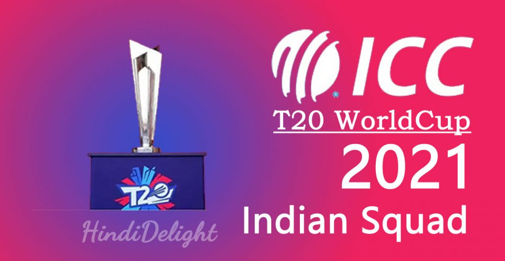 T20 Worldcup 2021 indian squad